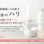 幹細胞コスメ「エトヴォス バイタライジングライン」で目指せ!10年前のハリ!!