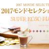 スーパー酵素プラスで置きかえダイエット!【おいしいチョコレート味の口コミ・レビュー】