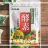 日本盛《植物生まれの酵素》の口コミ・効果とは?130種類もの素材プラス乳酸菌で毎日元気に!!