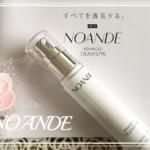 ワキの消臭ケア 新「NOANDE ノアンデ 」の効果と口コミは?敏感肌でも安心して使えるデオドラント商品を実際にお試ししてみました。
