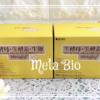 【メタバイオ】で簡単ダイエット!酵素配合ランキング1位のメタバイオをお試ししてみた口コミ・レビュー《エイジング ダイエット》