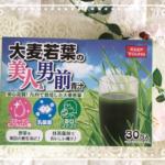 大麦若葉の美人&男前青汁はコラーゲン・ヒアルロン酸・乳酸菌の入った美と健康のための青汁!実際にお試ししてみました。