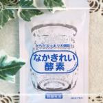 溜めずにすっきり!「なかきれい酵素」はからだを大掃除する【麹菌】の酵素サプリメント《口コミ・レビュー》