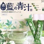 日本初!「藍」のはいった純藍「藍の青汁」はポリフェノールたっぷりの美味しくて濃い青汁なんです!