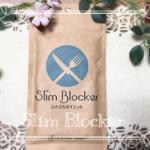 ひとくちダイエットサプリ「スリムブロッカー」の口コミ・効果・私のレビューとは。