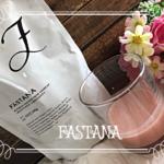 ダイエットプロテインが新発売!「ファスタナ FASTANA」をお試しした口コミレビューとは。