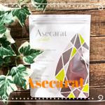 汗のケアができるサプリ「Asecarat アセカラット」汗かき体質さんにおススメサプリをお試ししてみました。