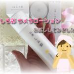 乃木坂46渡辺みり愛も愛用!赤みを消す化粧品「白彩 ラメラローション」の口コミ・レビュー体験記。