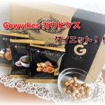 ダイエットできるスナック菓子「ガウビケス」をお得にお試ししてみました【口コミ・レビュー】