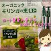 ロート製薬の青汁「オーガニックモリンガの恵 青汁」をお試ししてみました【口コミ・レビュー】