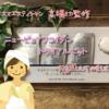 髙橋ミカ監修フコイダンの化粧品「ニューピュアフコイダン」をお試ししてみました【口コミ・レビュー】