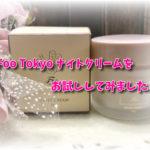 Foo Tokyo 話題のライフスタイルブランドの美容クリームをお試ししてみました【口コミ・レビュー】