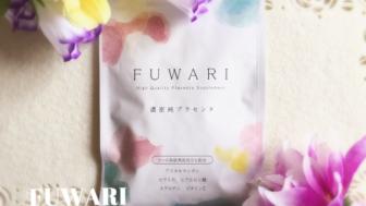 プラセンタサプリなら「FUWARI(フワリ)」。飲む美容液を9割以上の人が実感!【口コミ・レビュー】